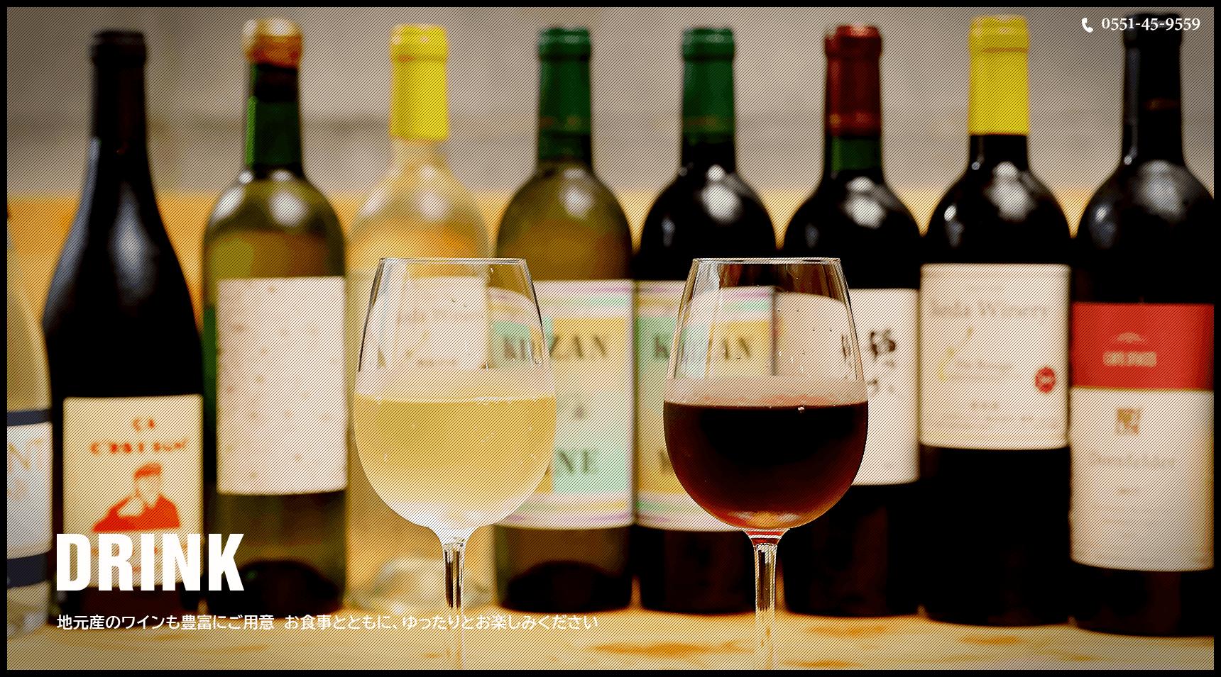 地元産のワインも豊富にご用意 お食事とともに、ゆったりとお楽しみください
